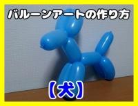 犬のバルーンアート