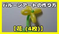 簡単な花のバルーンアートの作り方