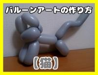 猫のバルーンアート