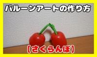 さくらんぼのバルーンアート
